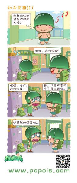 网络红人炮炮兵漫画《炮炮向前冲》