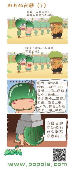 网络红人炮炮兵漫画《炮炮向前冲》第二弹