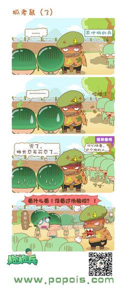 网络红人炮炮兵漫画《炮炮向前冲》第三弹