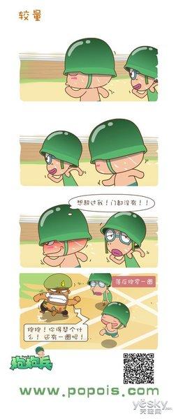 网络红人炮炮兵漫画《炮炮向前冲》第四弹