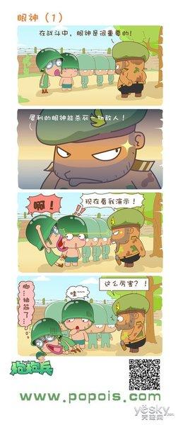 网络红人炮炮兵漫画《炮炮向前冲》第5弹