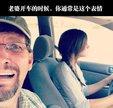 老婆开车时通常是这个表情_内涵图片