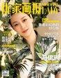 马伊�P最新封面大片恬静优雅_中国女明星