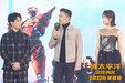 《环太平洋2》主创现身中国 导演与斯科特与机甲风筝合影_活动现场