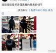 靳东香港机场逛书店被偶遇 戴眼镜犹如文艺青年_娱乐组图