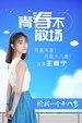 王嘉宁夏日写真曝光 尽显清爽干练_中国女明星