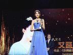 艾晓琪成76亿大青衣 斩获中国电视好演员奖-活动现场