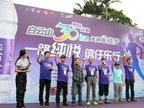 珠江频道主持人齐聚白云山30公里徒步大会-影视剧照
