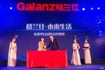 精彩图集解读 格兰仕328中国市场年会_图赏