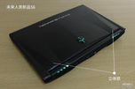 未来人类新品S6 游戏本图赏解析_新品图赏