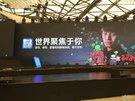 2017ChinaJoy E4展馆风采:大手笔的Intel_图赏