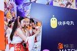 快手携A站首度亮相ChinaJoy 游乐园展台成全场必逛打卡地_图赏