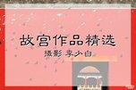 李少白・故宫作品精选_摄影图赏