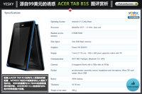 源自99美元的诱惑 Acer Tab B1S 图评赏析