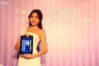 华硕ME400C发布 全能平板与Show Girl一起看