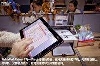 与ThinkPad Tablet 2的七天:分享资料的周四