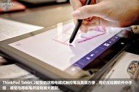 与ThinkPad Tablet 2的七天:需要创意的周五