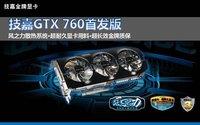 1150MHz最高频率 技嘉超公版GTX760上市