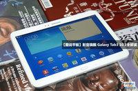 【图说平板】影音旗舰 Galaxy Tab3 10.1全解读