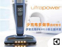 伊莱克斯ZB5011吸尘器让除尘体验少充电多做事