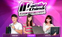 中国IT好家庭——无线家庭的美好时代