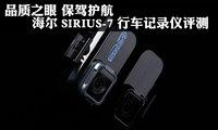 品质之眼 保驾护航 海尔SIRIUS-7(GPS)外观赏析
