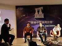图集:IT影响中国第二期沙龙 电商的大数据时代沙龙花絮
