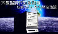大数据时代必备利器 铁威马F4-NAS降临地球