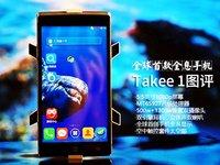 全球首款全息手机 Takee 1图评