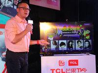 TCL联合湖南广电 电视产品芒果TV+发布会图赏
