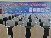 图集:西南CIO联盟2014秋季高峰论坛暨联盟五周年庆典