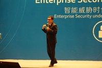 中国互联网安全大会企业安全高峰论坛纪实