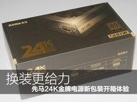 换装更给力 先马24K金牌新包装开箱体验