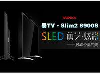 薄艺炫彩 康佳SLED8900系列PK四大机皇