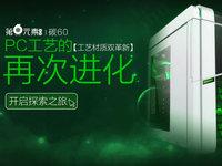 PC工艺的再次进化 GAMEMAX碳60机箱精美图鉴