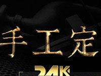 手工定制  先马24K全能模组游戏金牌750W