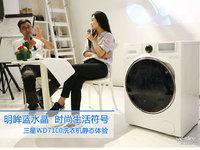 三星洗衣机设计师沙龙 三星WD7100静态体验