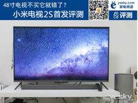 48寸电视不买它就错了?小米电视2S图评