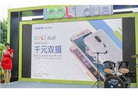 不减 cool1生态手机深圳站线下首销活动