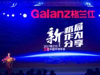 精彩图集解读 格兰仕328中国市场年会