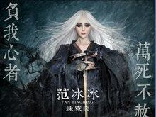 《白发魔女传之明月天国》:资深魔女范冰冰