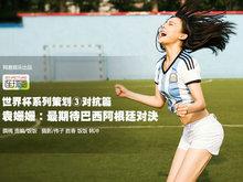 袁姗姗,世界杯,对抗篇,