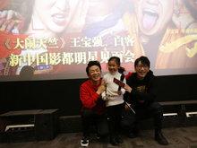 电影《大闹天竺》大年初五走进温州