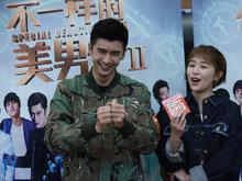 张云龙阚清子宣传《不一样的美男子2》