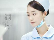 浙江卫视《外科风云》