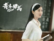 《青禾男高》定档7月14日