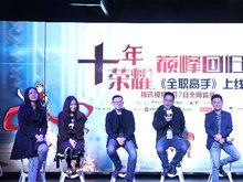 《全职高手》4月7日上线 陈坤跨界监制动漫