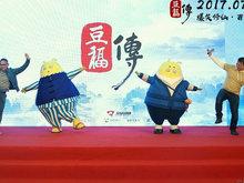 """动画电影《豆福传》""""抢仙定档""""7月7日"""