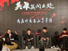 高晓攀王啸坤助阵华语新生代导演的路径选择论坛