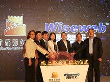 中国电影投融资高峰论坛在京举行